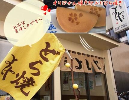 yosiha.JP.JPG